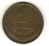 1 копейка, 1963 г.