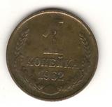 1 копейка, 1962 г.