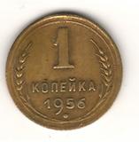 1 копейка, 1956 г.