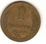 1 копейка, 1949 г.
