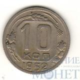 10 копеек, 1952 г.