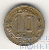 10 копеек 1952 г.