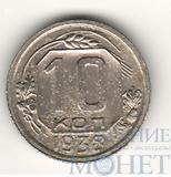 10 копеек 1938 г.
