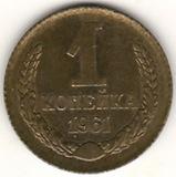 1 копейка, 1961 г.