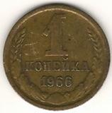 1 копейка, 1966 г.