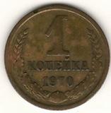 1 копейка, 1970 г.