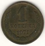 1 копейка, 1971 г.
