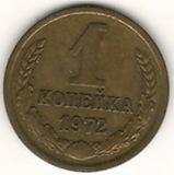 1 копейка, 1972 г.