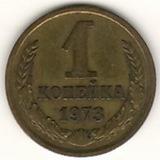 1 копейка, 1973 г.