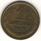 1 копейка, 1975 г.