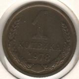 1 копейка, 1978 г.