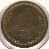 1 копейка, 1981 г. UNC