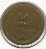 2 копейки 1961 г.