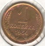 1 копейка, 1964 г.