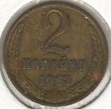 2 копейки, 1967 г.