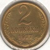 2 копейки 1977 г.