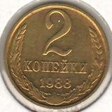 2 копейки 1988 г.