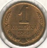 1 копейка, 1991 г. ЛМД UNC