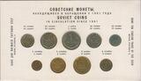 Годовой набор монет ГБ СССР, 1961 г.