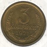 3 копейки 1971 г., UNC