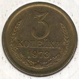 3 копейки 1973 г., UNC