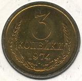 3 копейки 1974 г., наборная