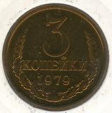 3 копейки, 1979 г., наборная  UNC