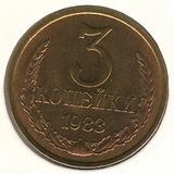 3 копейки 1983 г.
