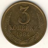 3 копейки 1984 г.