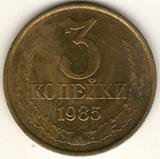 3 копейки 1985 г.