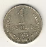 1 рубль 1977 г.