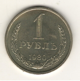 "1 рубль 1980 г., ""звезда большая"""