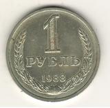 1 рубль, 1988 г.