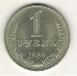 1 рубль, 1989 г.