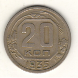 20 копеек 1935 г.