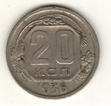 20 копеек 1936 г.