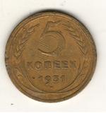 5 копеек, 1931 г.