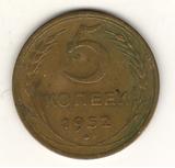 5 копеек 1952 г.