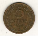 5 копеек 1955 г.