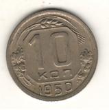 10 копеек, 1950 г.
