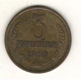 3 копейки 1969 г.