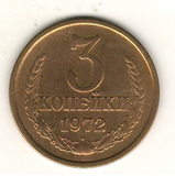 3 копейки 1972 г.