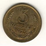 3 копейки 1975 г. UNC