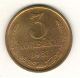 3 копейки 1981 г.