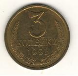 3 копейки 1991 г. ЛМД