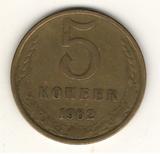 5 копеек 1962 г.