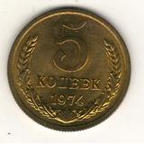 5 копеек 1974 г., UNC