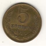 5 копеек 1975 г.