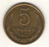 5 копеек 1977 г.