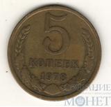 5 копеек, 1978 г.